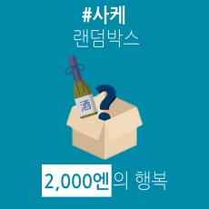 랜덤사케 (송료 + 세금포함)