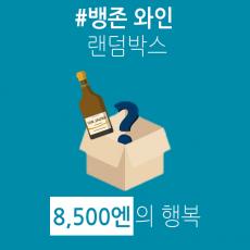 뱅존 화이트 와인 620ml - 랜덤 박스